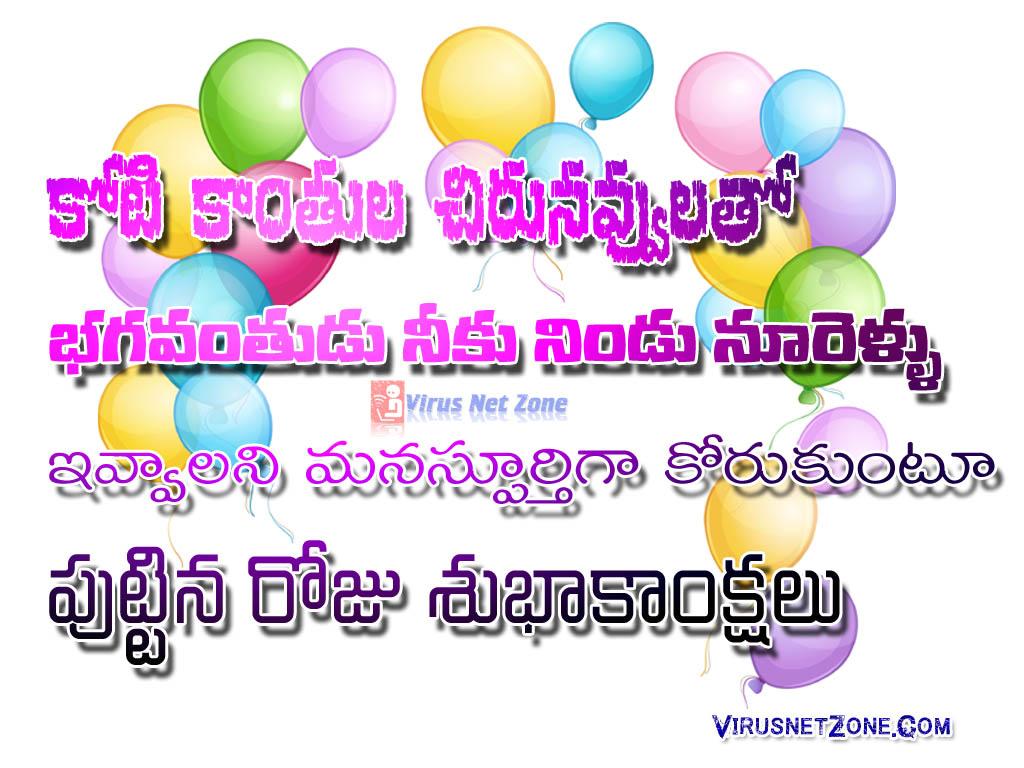 Telugu birthday wishes quotes imageshappy birthday kavithalu in telugu birthday wishes quotes imageshappy birthday kavithalu in telugu m4hsunfo
