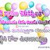 Telugu Birthday Wishes quotes images,Happy Birthday  Kavithalu in telugu