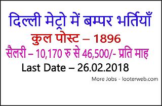 Delhi Metro Recruitment 2018, Various Post, Apply Online Before - 26.02.2018