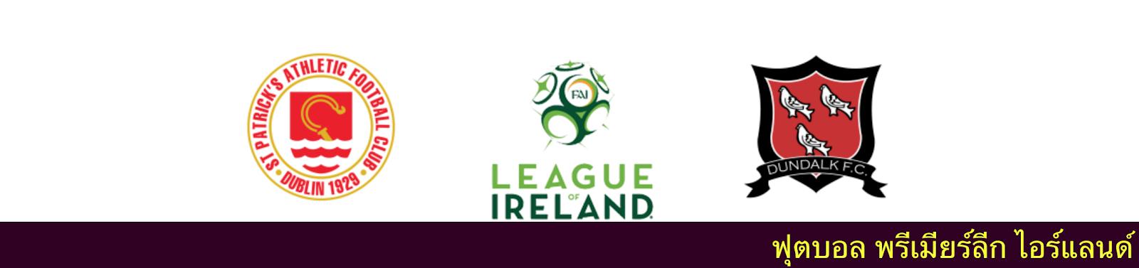 ดูบอลสด วิเคราะห์บอล ไอร์แลนด์ พรีเมียร์ลีก เซนต์ แพทริค vs ดันดอล์ค