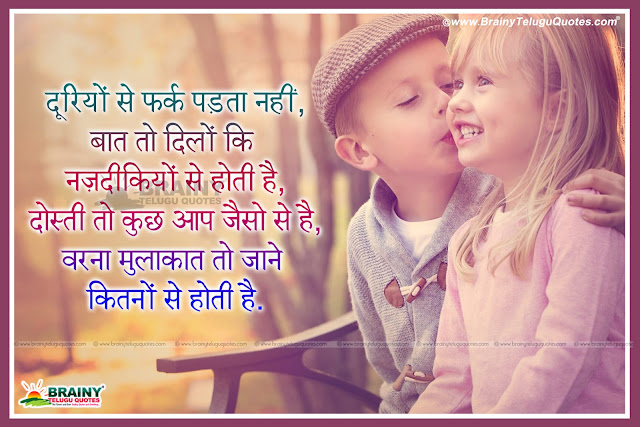 Here is best Hindi friendship quotes, Best friendship quotes in Hindi, Inspirational thoughts about friendship in Hindi, Nice Motivating thoughts about friendship, Best friendship quotes, online friendship quotes for face book whatsapp tumblr and google plus.