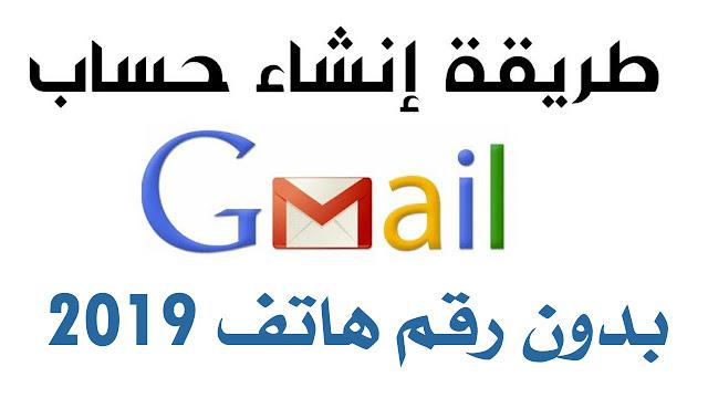 انشاء بريد الكتروني بدون رقم هاتف