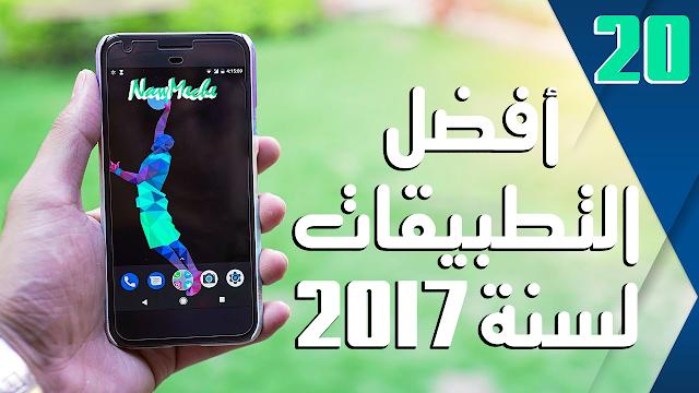 أفضل 20 تطبيق أندرويد لسنة 2017 | ستندم إذا لم تقم بتجربتها على هاتفك الأندرويد قبل بداية سنة 2018