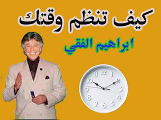 ادارة الوقت ابراهيم الفقي