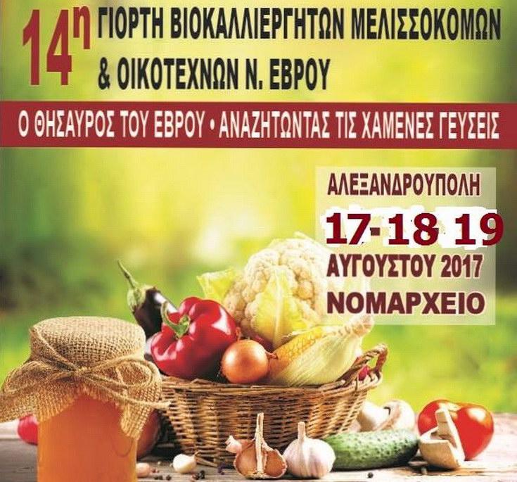 Αλεξανδρούπολη: 14η Γιορτή Βιοκαλλιεργητών, Μελισσοκόμων και Οικοτεχνών Ν. Έβρου