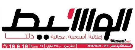 جريدة وسيط الدلتا عدد الجمعة 21 أكتوبر 2016