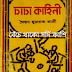 Beche Theko Shordi Kashi - Syed Mujtaba Ali ( বেঁচে থাকো সসর্দি-কাশি - সৈয়দ মুজতুবা আলী)