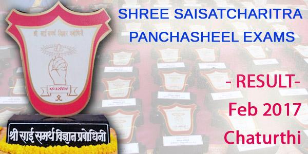 Sai-satcharitra-Panchasheel- Exam-Result-Chaturthi exam