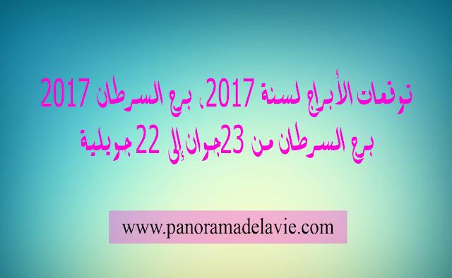 توقعات الأبراج لسنة 2017 ، برج السرطان 2017