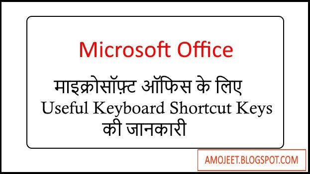 microsoft-office-ke-liye-useful-keyboard-shortcut-keys