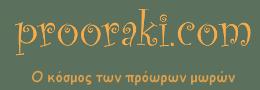 prooraki.com -  Ο κόσμος των πρόωρων μωρών