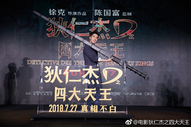 Detective Dee 3 The Four Heavenly Kings Presscon Mark Chao