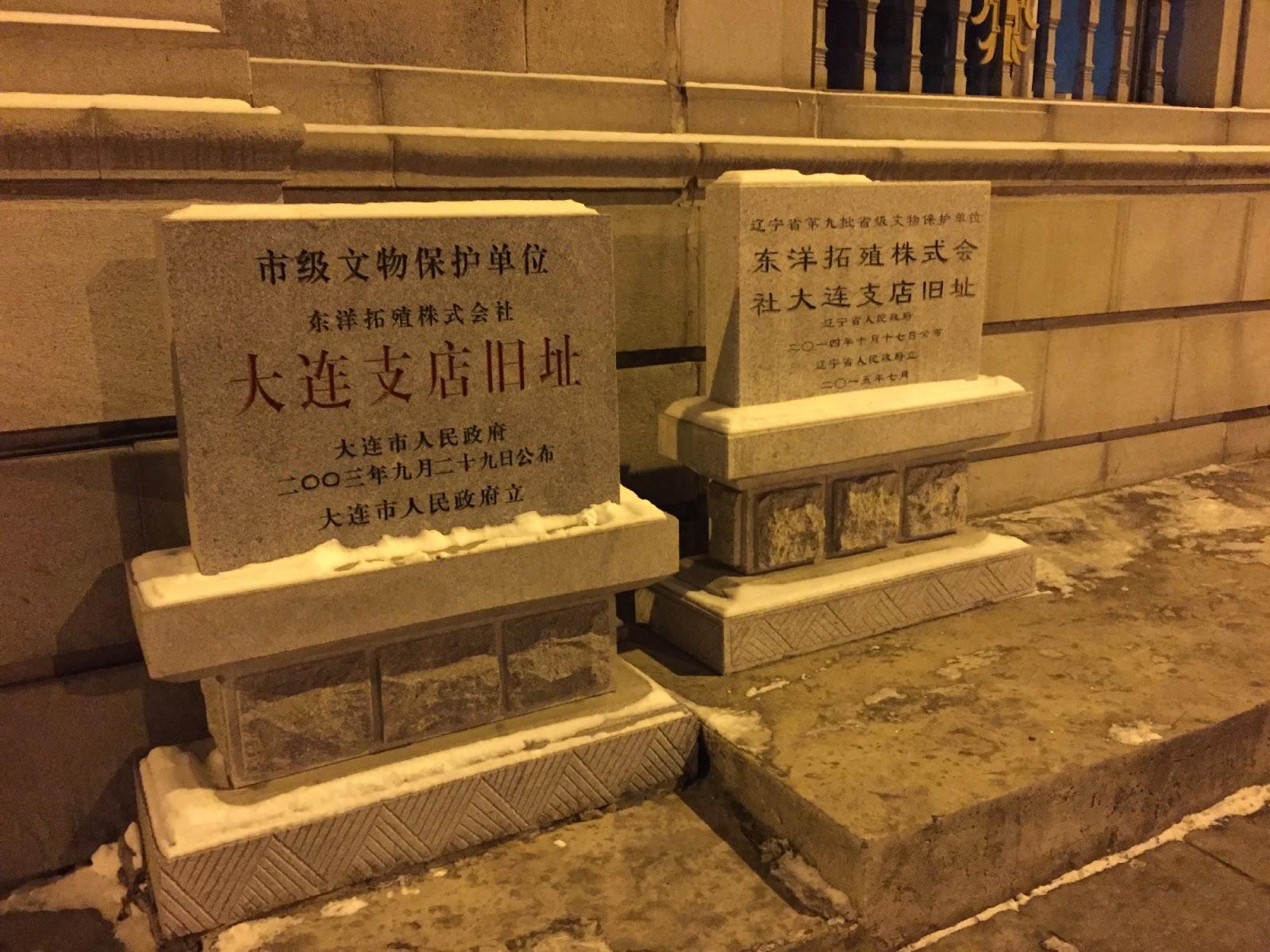 古い建物と街並みをもとめて: 中国・大連の建築早朝散歩 その4 東洋拓殖株式会社大連支店