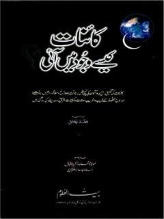 Kainat Kaise Wajood Mein Aayi Urdu Book PDF Free Download