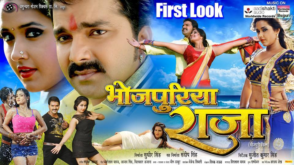 Pawan Singh, Kajal Raghwani New Upcoming movie Bhojpuri Raja 2016 wiki, Shooting, release date, Poster, pics news info