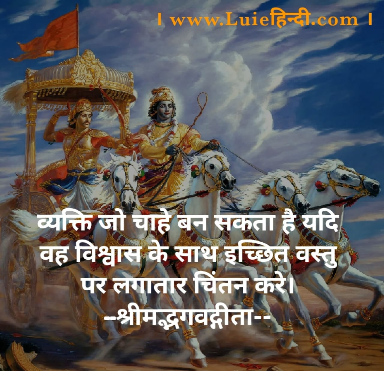 bhagwad gita krishna photo