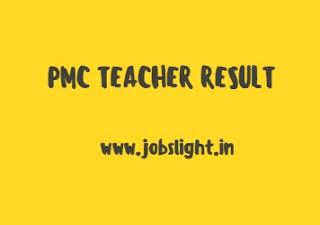 PMC Teacher Result 2017