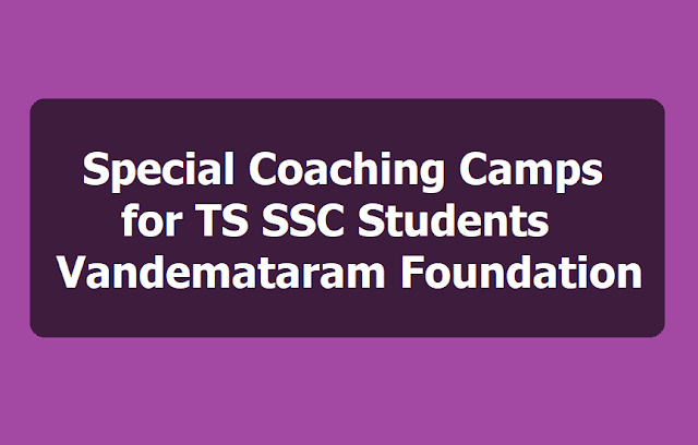Eligibility Test for SSC Special Coaching Camp 2019,Talent Test for SSC Special Coaching Camp 2019