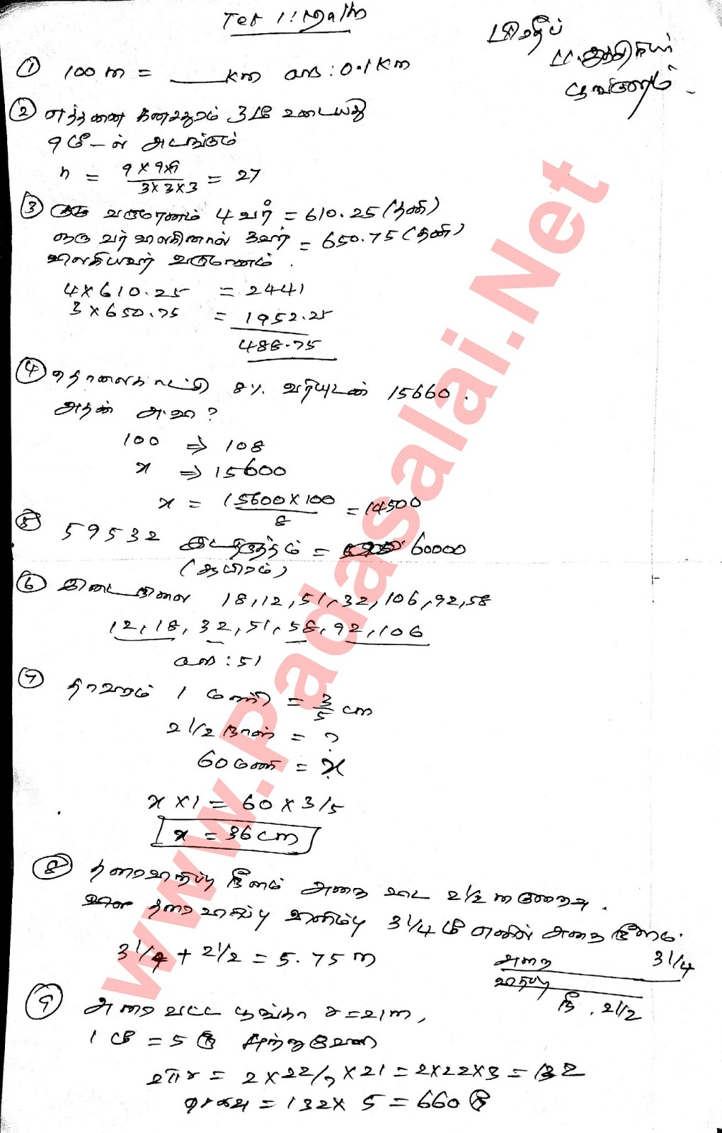 Click here for download tet key answers