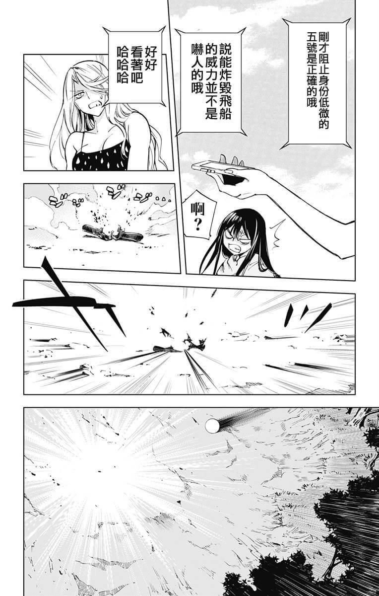 KissXDeath: 51话 - 第7页