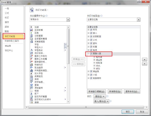 What's 筆記本: {Excel-VBA} 取得當前的Sheet Name 與巨集的函數建立使用