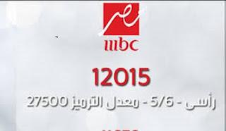 تردد قناة ام بي سي مصر الجديد علي النايل سات 2017