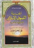 تحميل كتاب : أبجدية التصوف الإسلامي