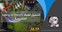 تحميل وشرح لعبة legacy of discord للاندرويد