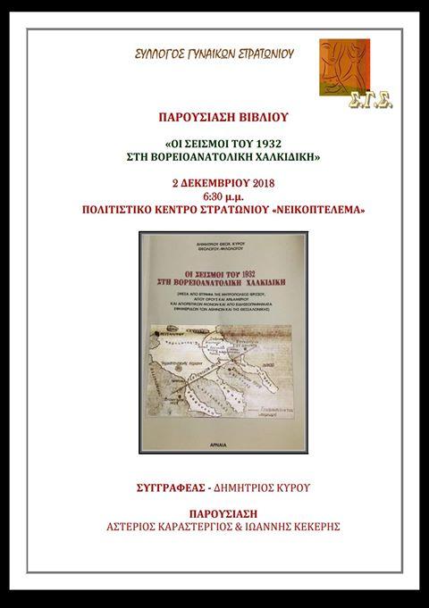 Σύλλογος Γυναικών Στρατωνίου - Παρουσίαση Βιβλίου