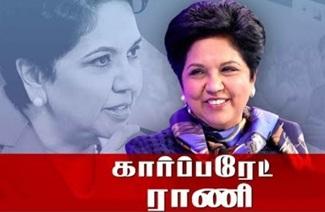 History Of PepsiCo CEO Indra Nooyi 04-11-2018 Puthiya Thalaimurai Tv