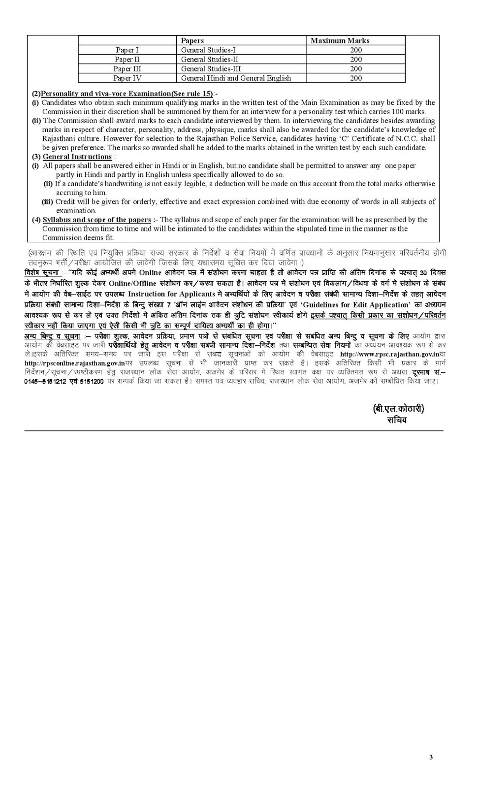 kaptan meena  online application can be apply via rpsc online web portal rpsconline rajasthan gov in starting date 10 2016 last date 25 2016