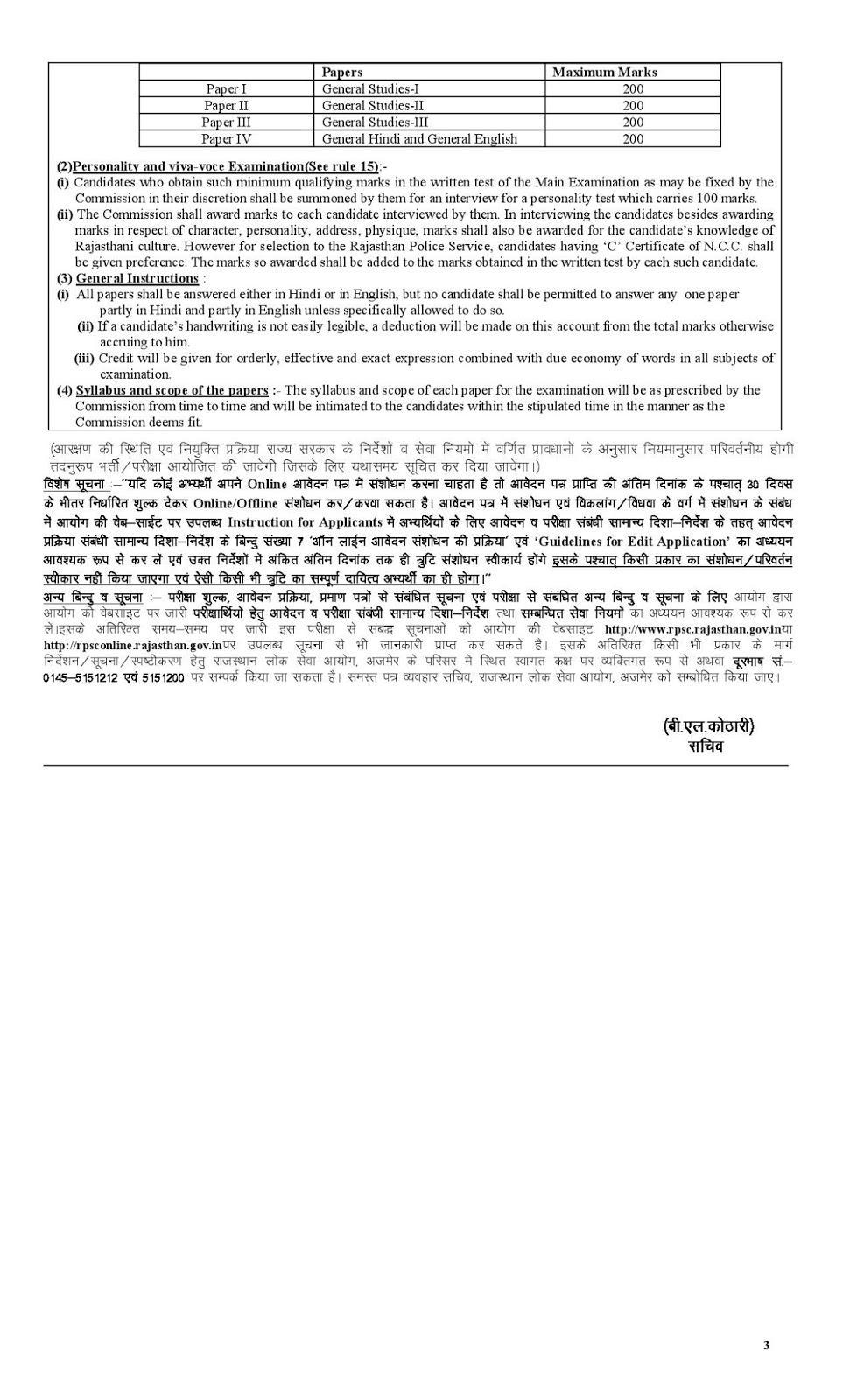 kaptan meena 2016 online application can be apply via rpsc online web portal rpsconline rajasthan gov in starting date 10 2016 last date 25 2016