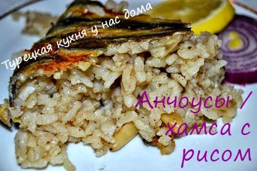 хамса с рисовой начинкой