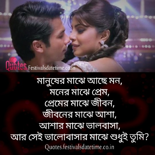Instagram & Facebook Bangla Love Shayari Status Free Download