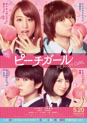 Peach Girl BD