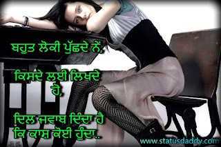 sad,status,punjabi,image,love