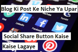 Blog Ki Post Ke Niche Ya Upar Social Share Button  Lagaye