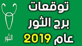توقعات برج الثور عام 2019