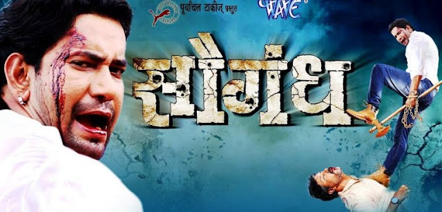 Saugandh Bhojpuri Movie 2018 - Dinesh Lal Yadav Nirahua - All Caste, All Songs, All Singer Details