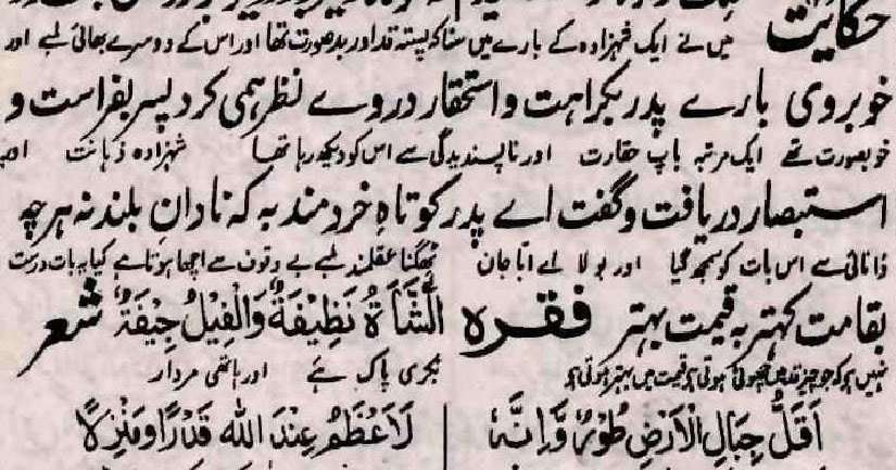 red moon meaning in islam in urdu - photo #27