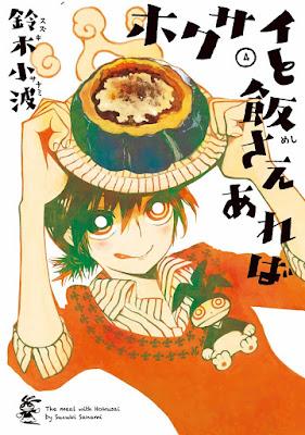 [Manga] ホクサイと飯さえあれば 第01-04巻 [Hokusai to Meshi Saeareba Vol 01-04] Raw Download