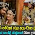 Harshana Bethmage & Volga Kalpani Wedding Day Photos