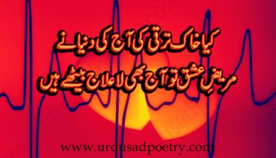 Kiya Khaak Taraqi Ki Aaj Ki Dunya Ne