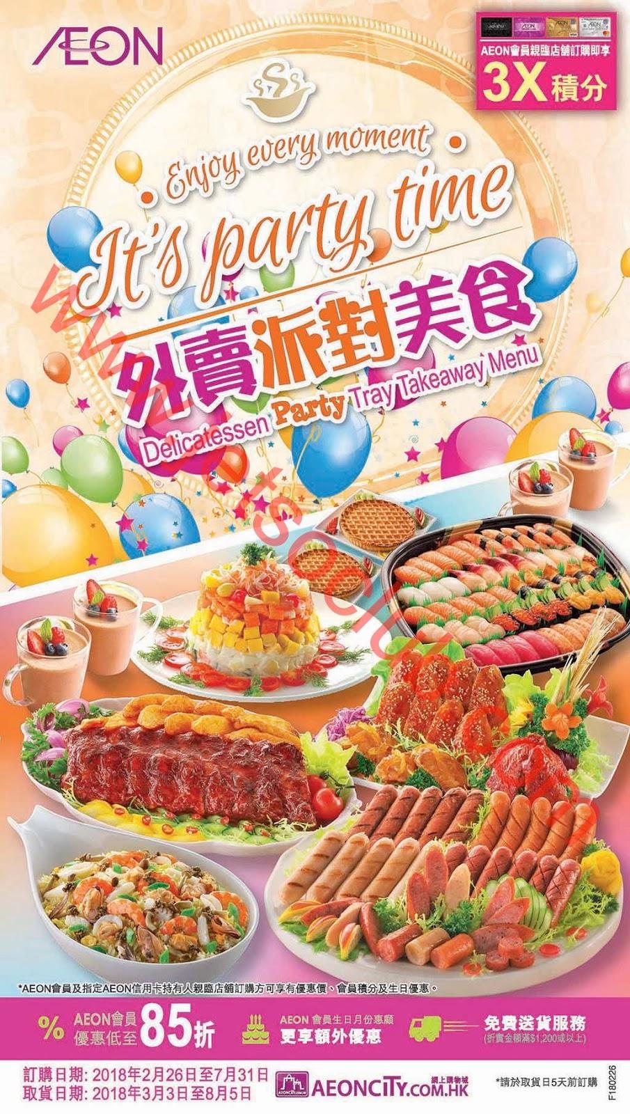 AEON:外賣派對美食(至31/7) ( Jetso Club 著數俱樂部 )