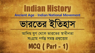 Indian History-MCQ questions and answers in bengali part-1