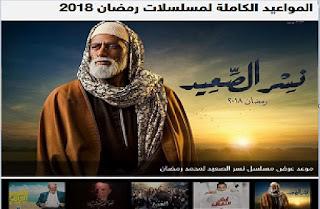 شاهد جميع مواعيد مسلسلات رمضان 2018 علي جميع القنوات