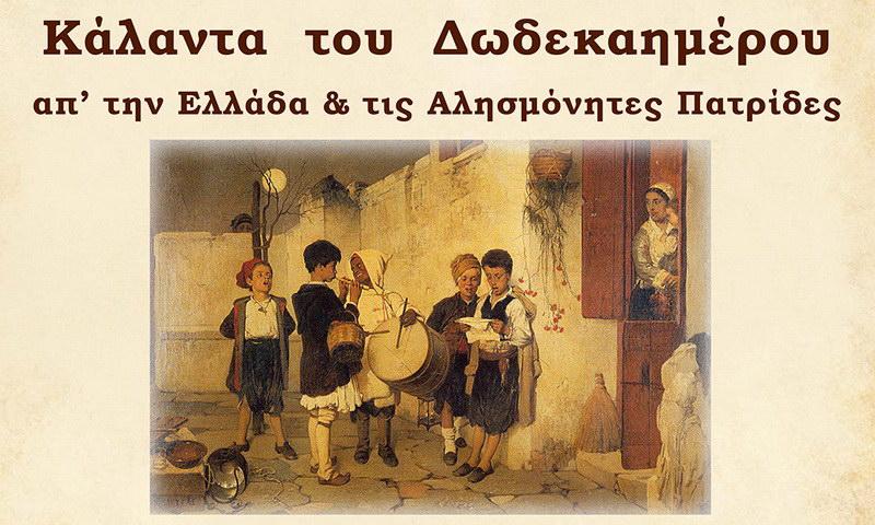 Αλεξανδρούπολη: Χριστουγεννιάτικη Συναυλία με κάλαντα του Δωδεκαημέρου