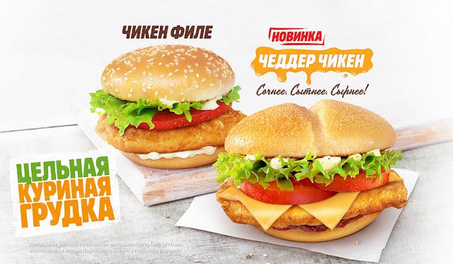 «Чеддер Чикен» и «Воппер Диабло» в Бургер Кинг, «Чеддер Чикен» и «Воппер Диабло» в Burger King, «Чеддер Чикен» и «Воппер Диабло» в Бургер Кинг состав цена стоимость 2017 Россия