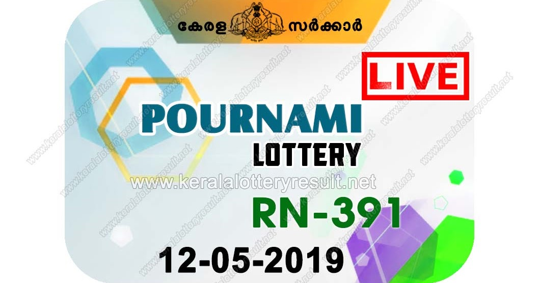 Kerala Lottery Result 12/05/2019; Pournami Lottery Results