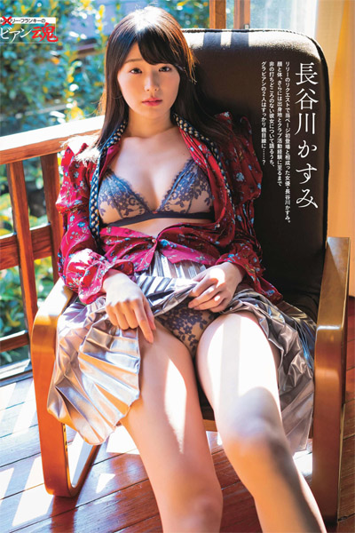 Kasumi Hasegawa 長谷川かすみ, Weekly SPA! 2018.11.27 (週刊SPA! 2018年11月27日号)